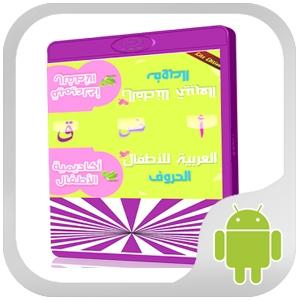 برنامج تعليم حروف اللغة العربية للاطفال