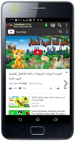 TubeMate android تيوب ميت