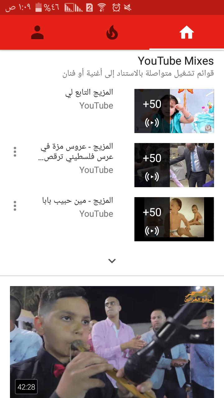 برنامج يوتيوب بلاير للاندرويد