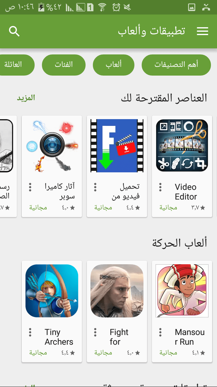 view  google play application