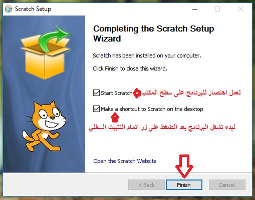 نهاية تنزيل برنامج سكراتش للكمبيوتر وبدء الاستخدام